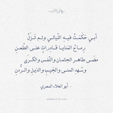 شعر رثاء - أبو العلاء المعري يرثي أباه