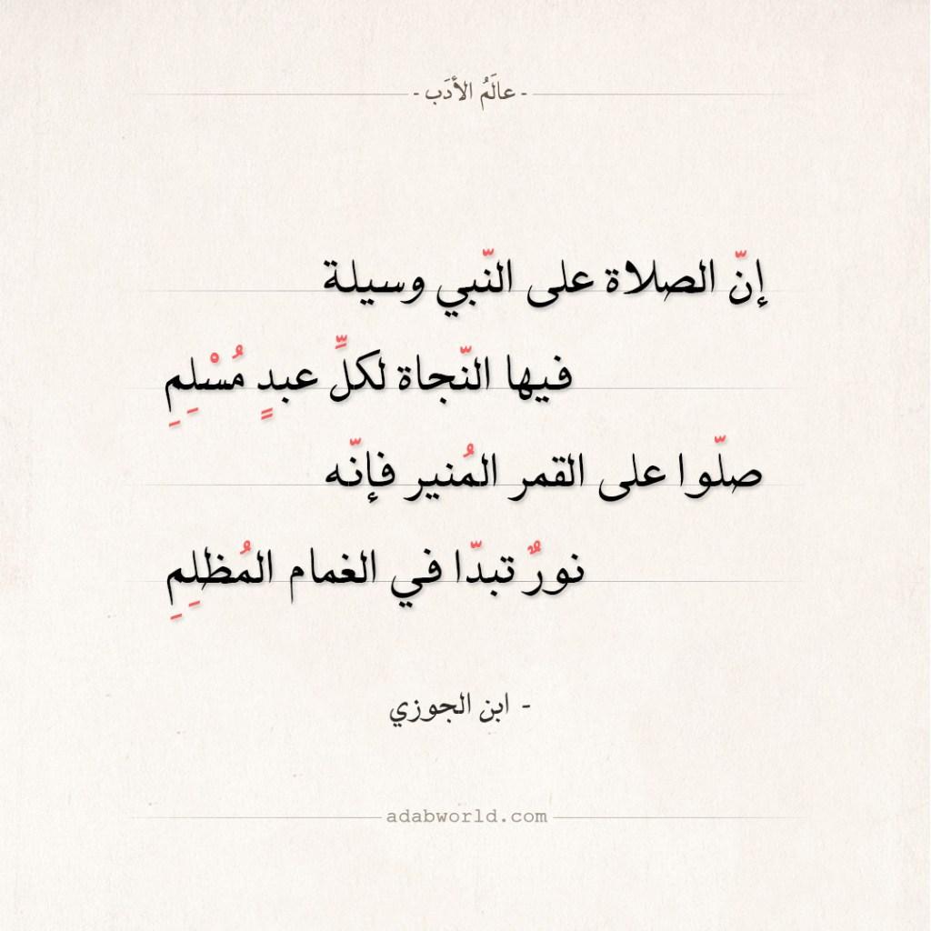 شعر ابن الجوزي - إن الصلاة على النبي وسيلة