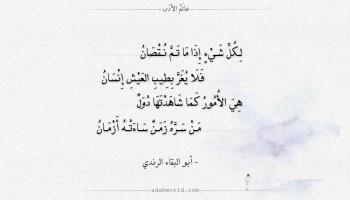 شعر أبو البقاء الرندي - هي الأمور كما شاهدتها دول