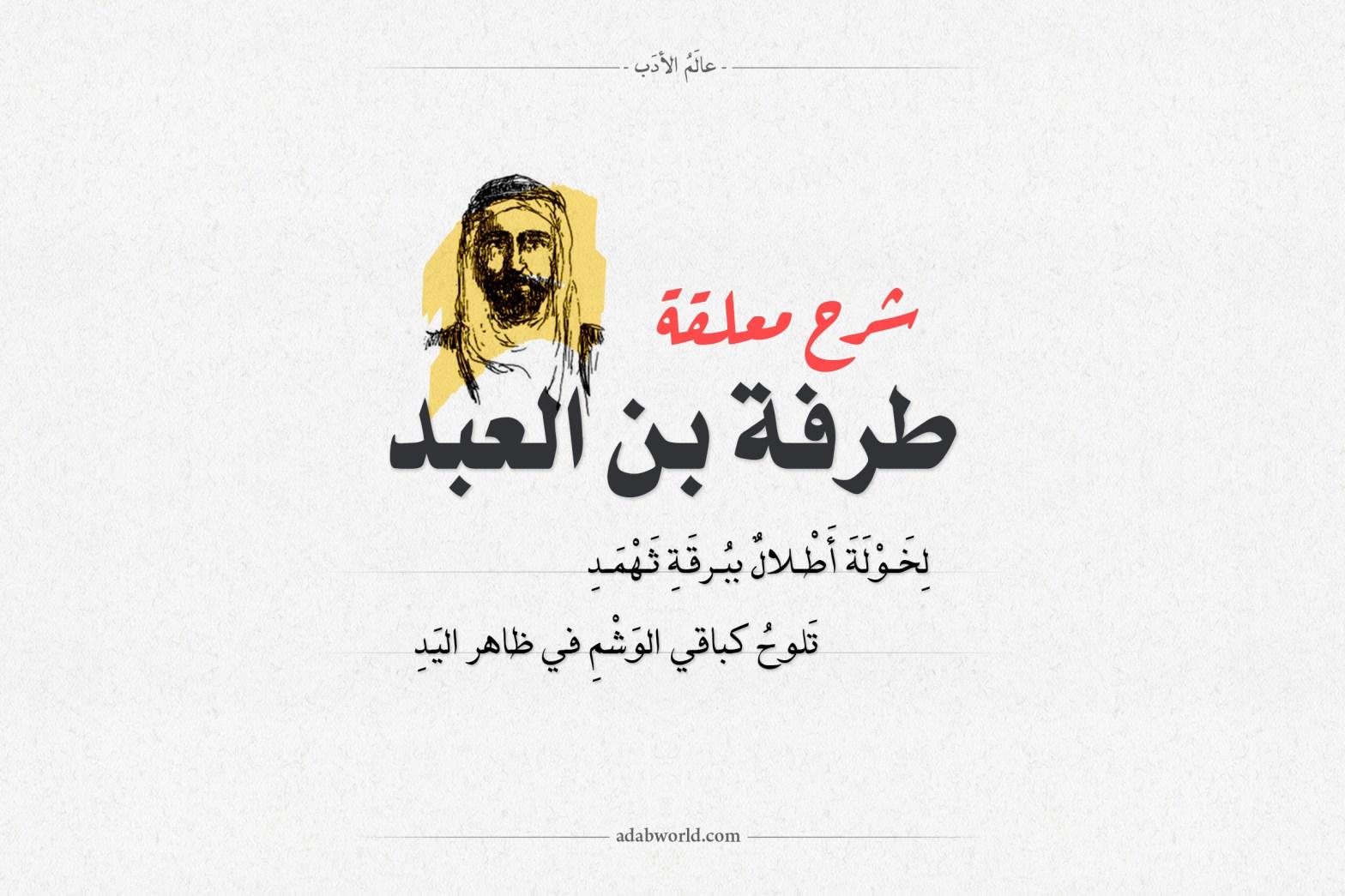 شرح معلقة طرفة بن العبد لخولة أطلال ببرقة ثهمد