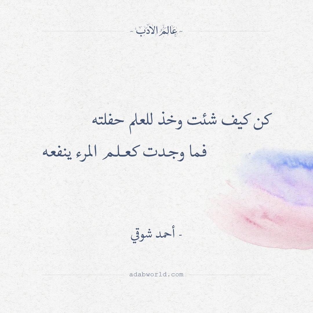 كن كيف شئت وخذ للعلم حفلته - أحمد شوقي