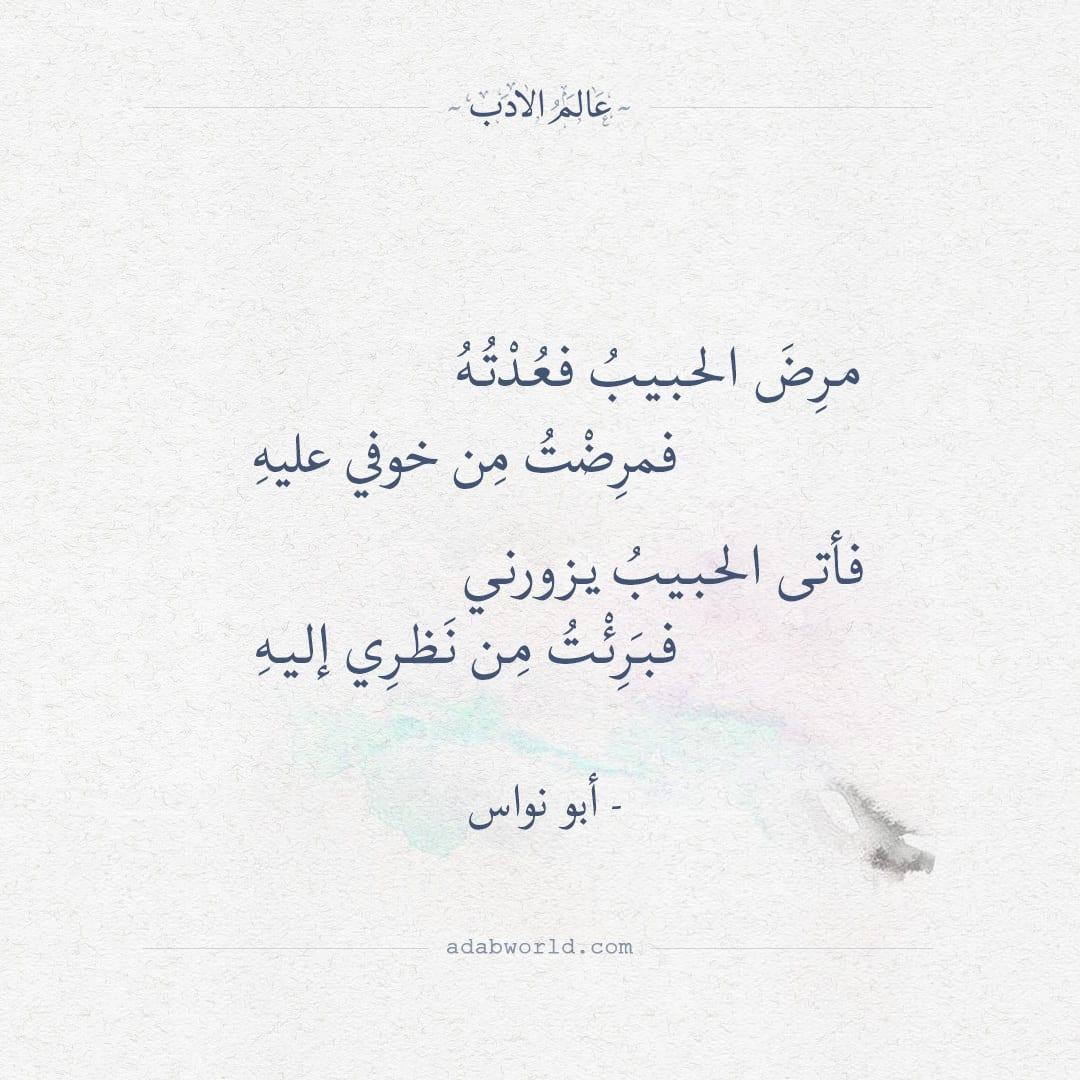 مرض الحبيب فعدته - أبو نواس