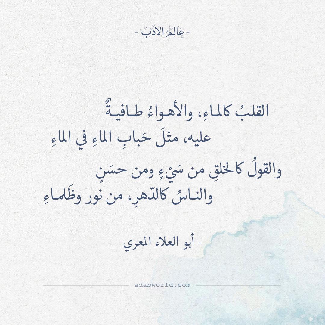 شعر حكمه - أبو العلاء المعري - القلب كالماء والأهواء طافية