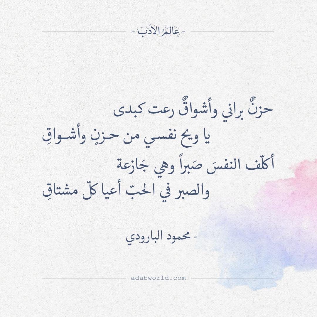 حزن براني وأشواق رعـت كبـدي - محمود البارودي