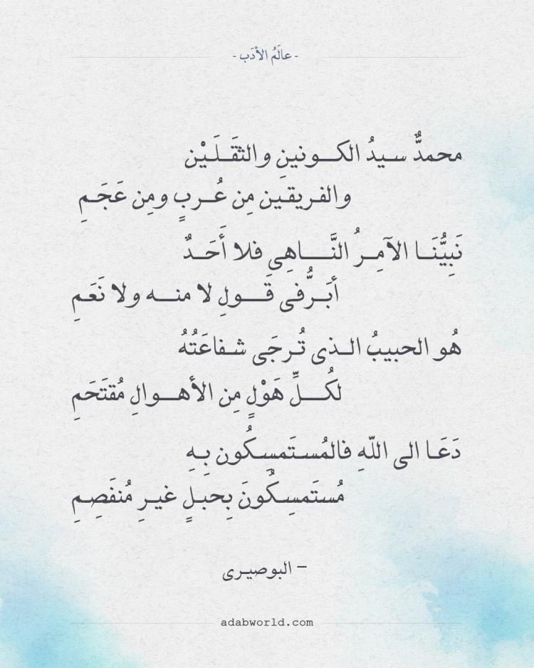 الكواكب الدري ة في مدح خير البرية قصيدة البردة للإمام البوصيري عالم الأدب