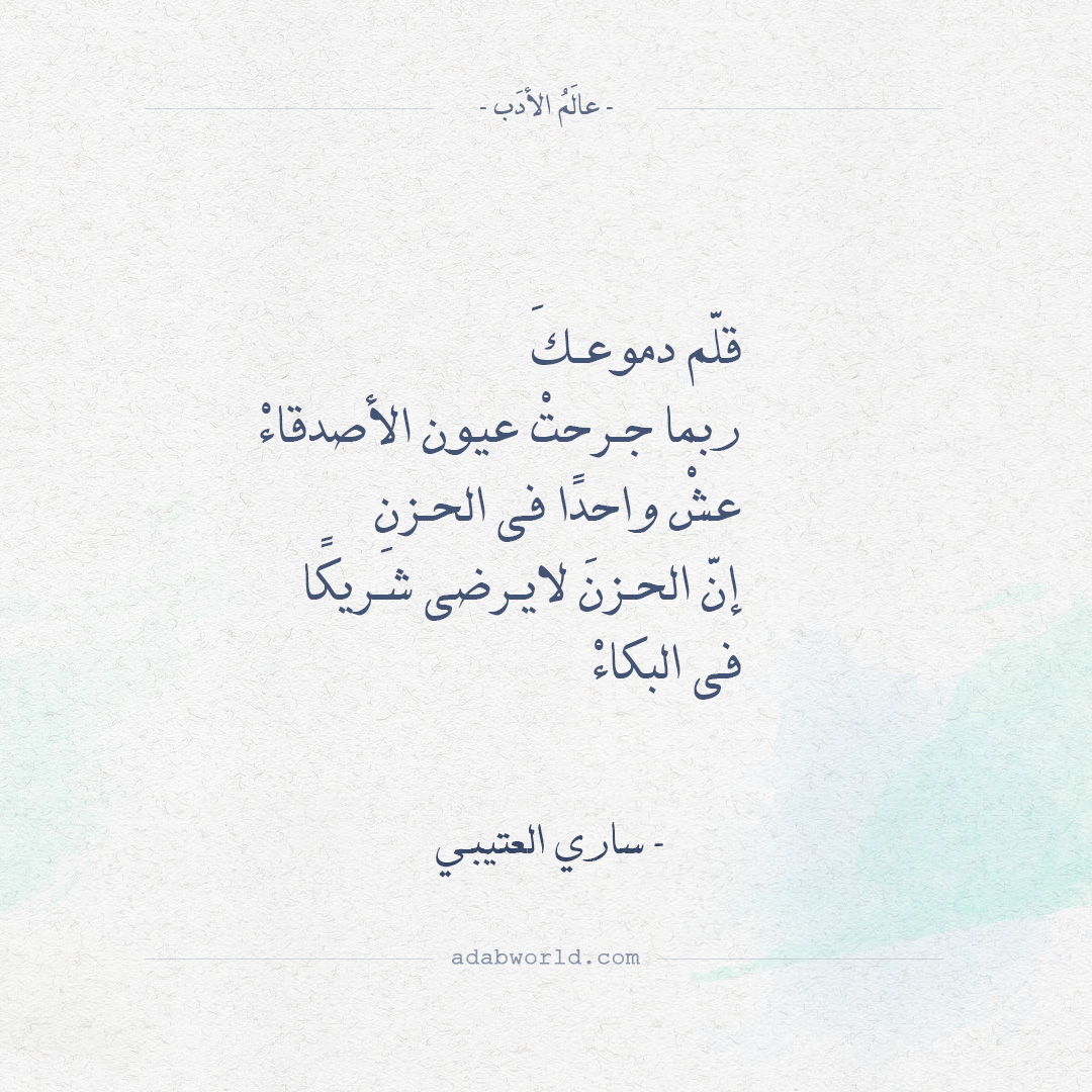 شعر ساري العتيبي - قلّم دموعكَ