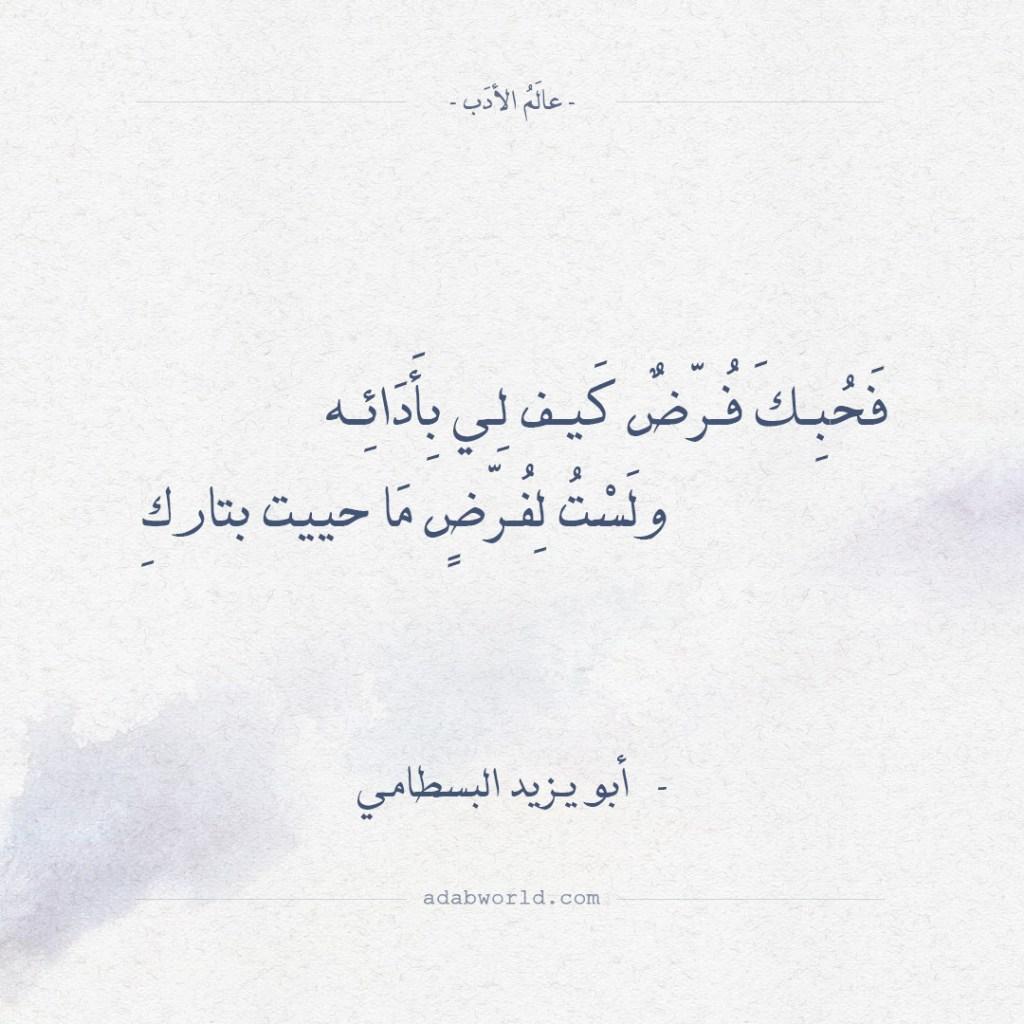 شعر أبو يزيد البسطامي - فحبك فرض كيف لي بأدائه