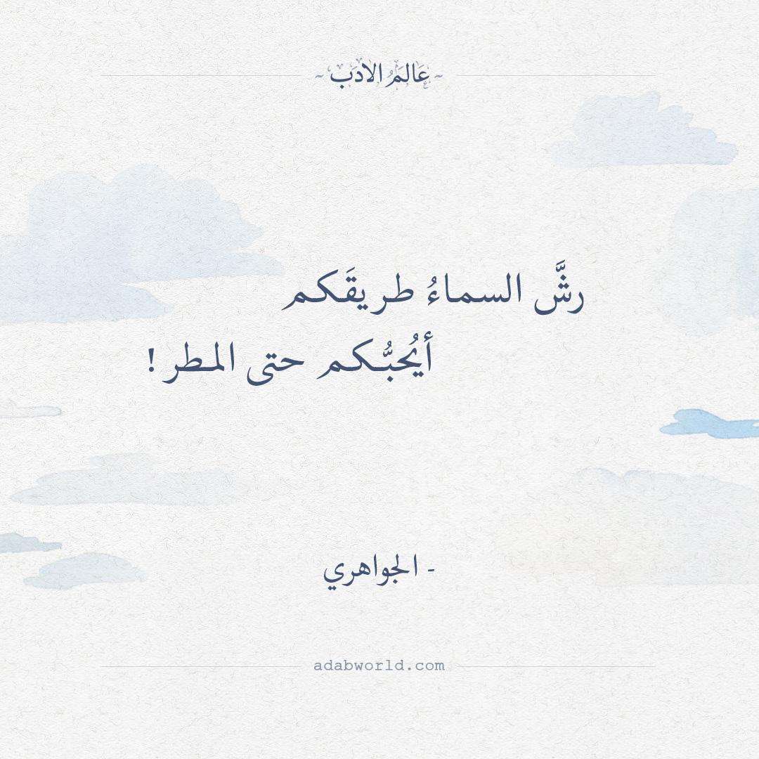 رش السماء طريقكم - محمد مهدي الجواهري