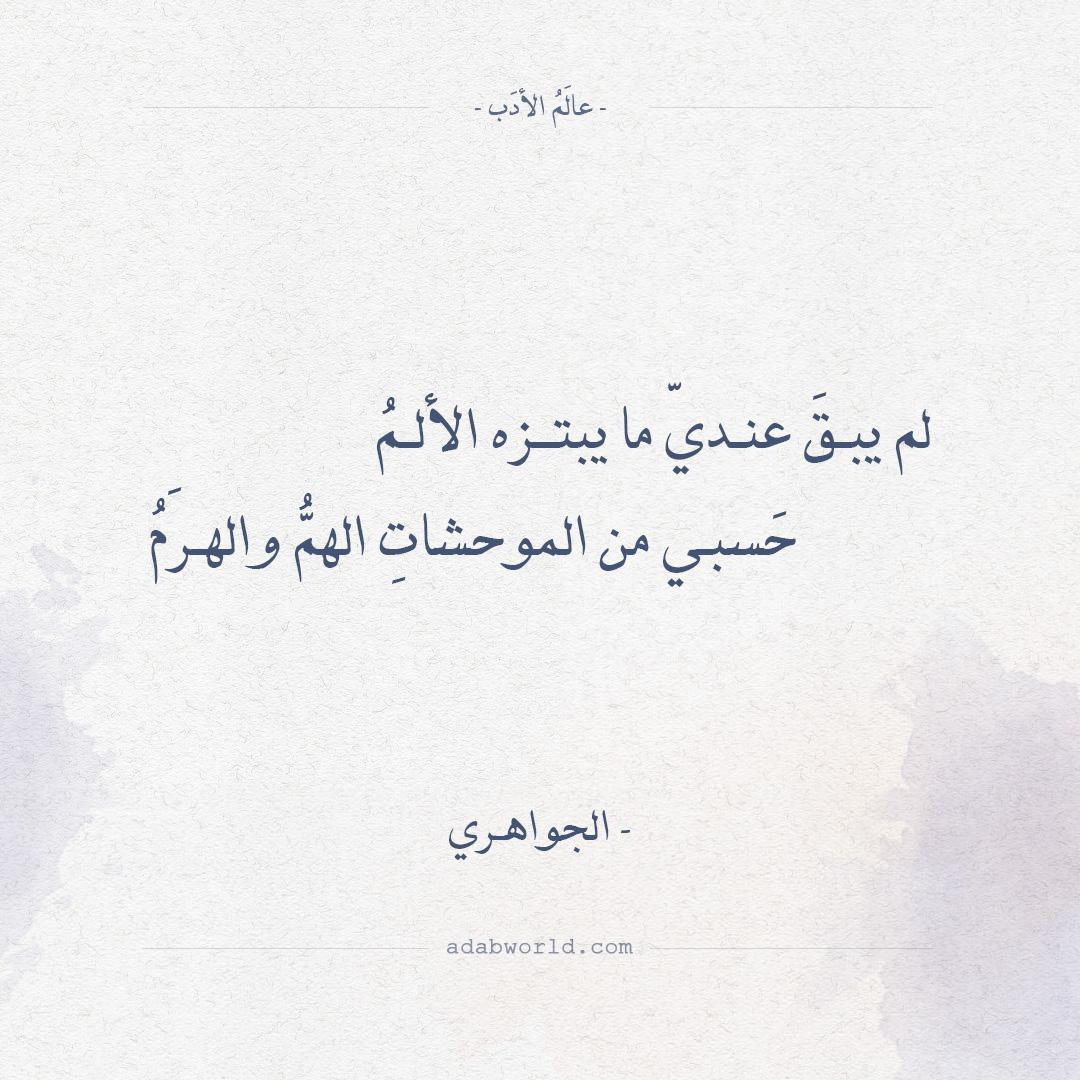 شعر محمد الجواهري - حسبي من الموحشات