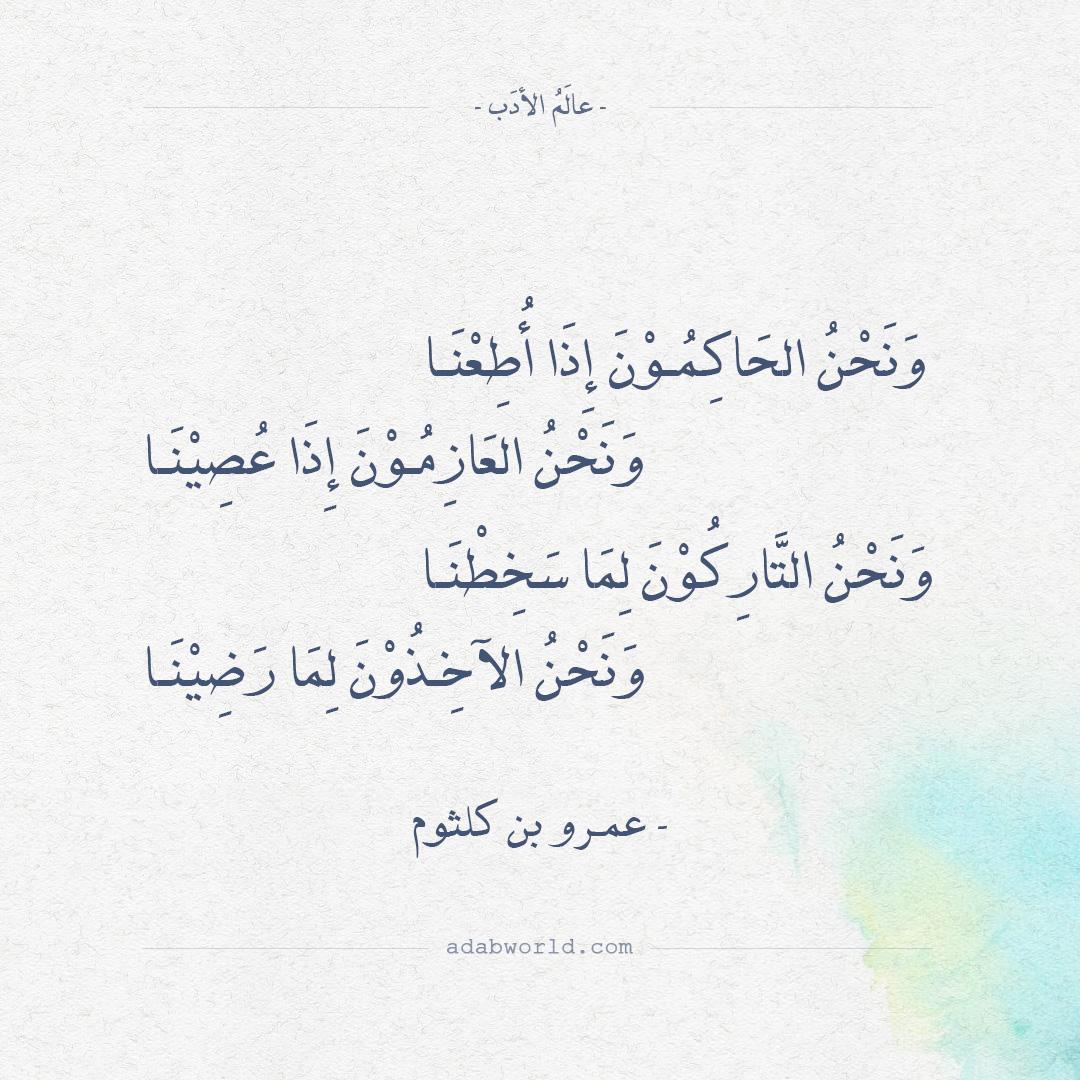 شعر عمرو بن كلثوم - ونحن الحاكمون إذا أطعنا