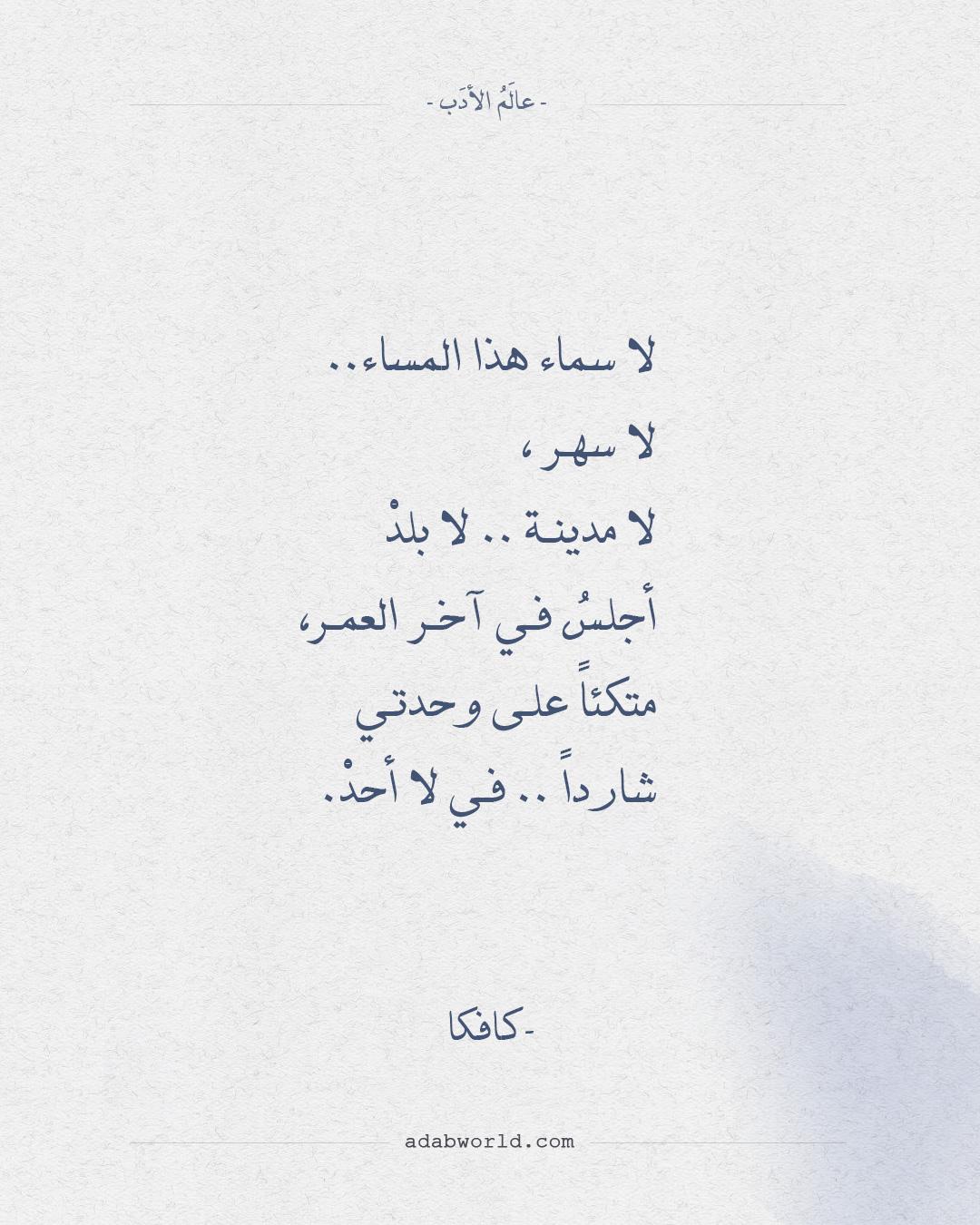 اقتباسات كافكا - لا سماء هذا المساء