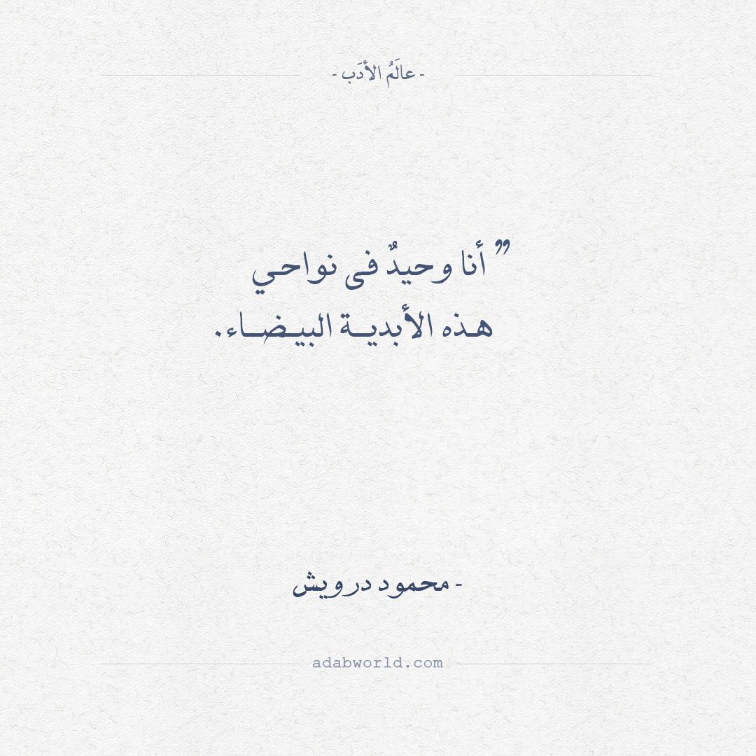 أقوال محمود درويش - أنا وحيد