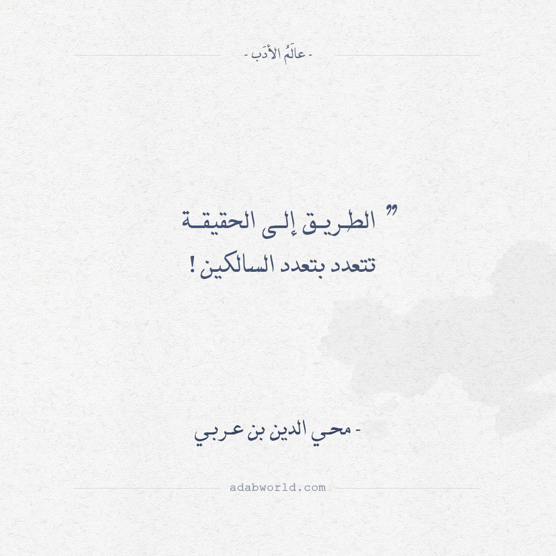 أقوال محي الدين بن عربي - الطريق إلى الحقيقة