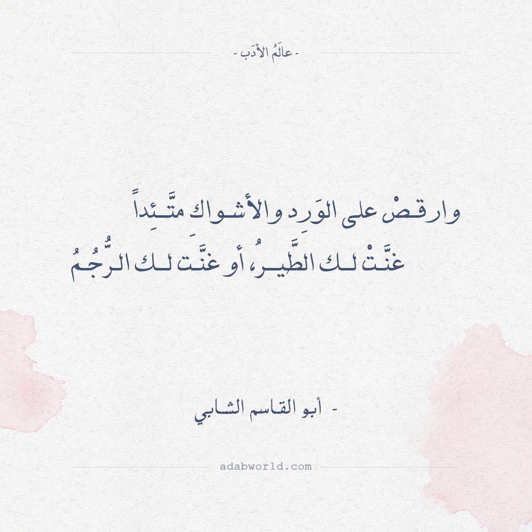 شعر أبو القاسم الشابي - وأرقص على الورد والأشواك