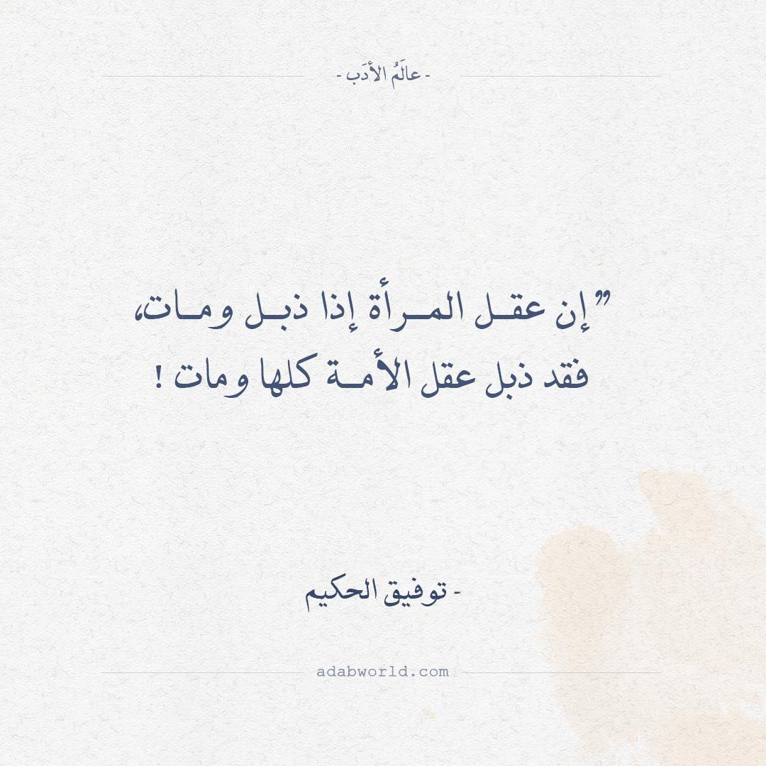 اقتباسات توفيق الحكيم - عقل المرأة
