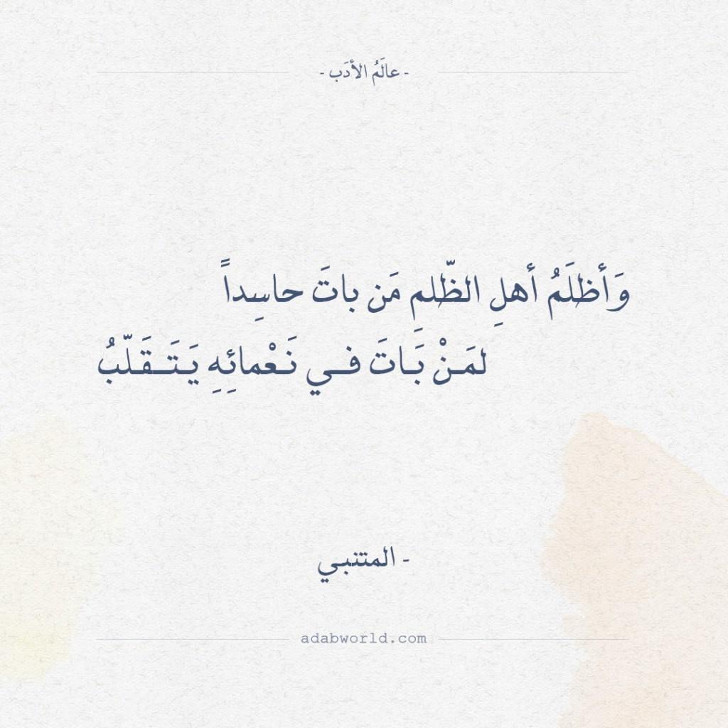 شعر أبو الطيب المتنبي - وأظلم أهل الظلم من بات حاسدا