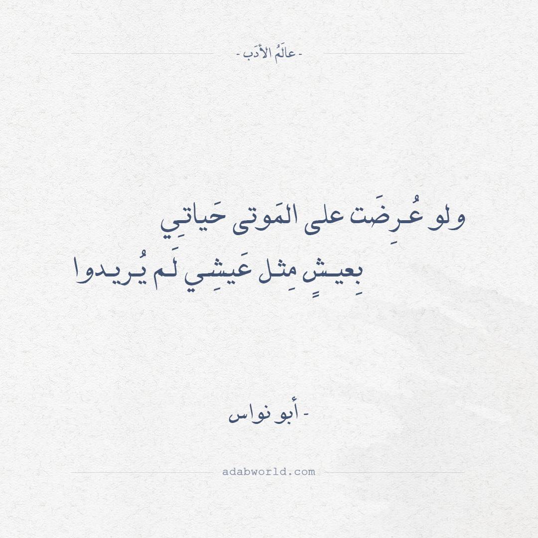شعر أبو نواس - ولو عرِضت على الموتى حياتي