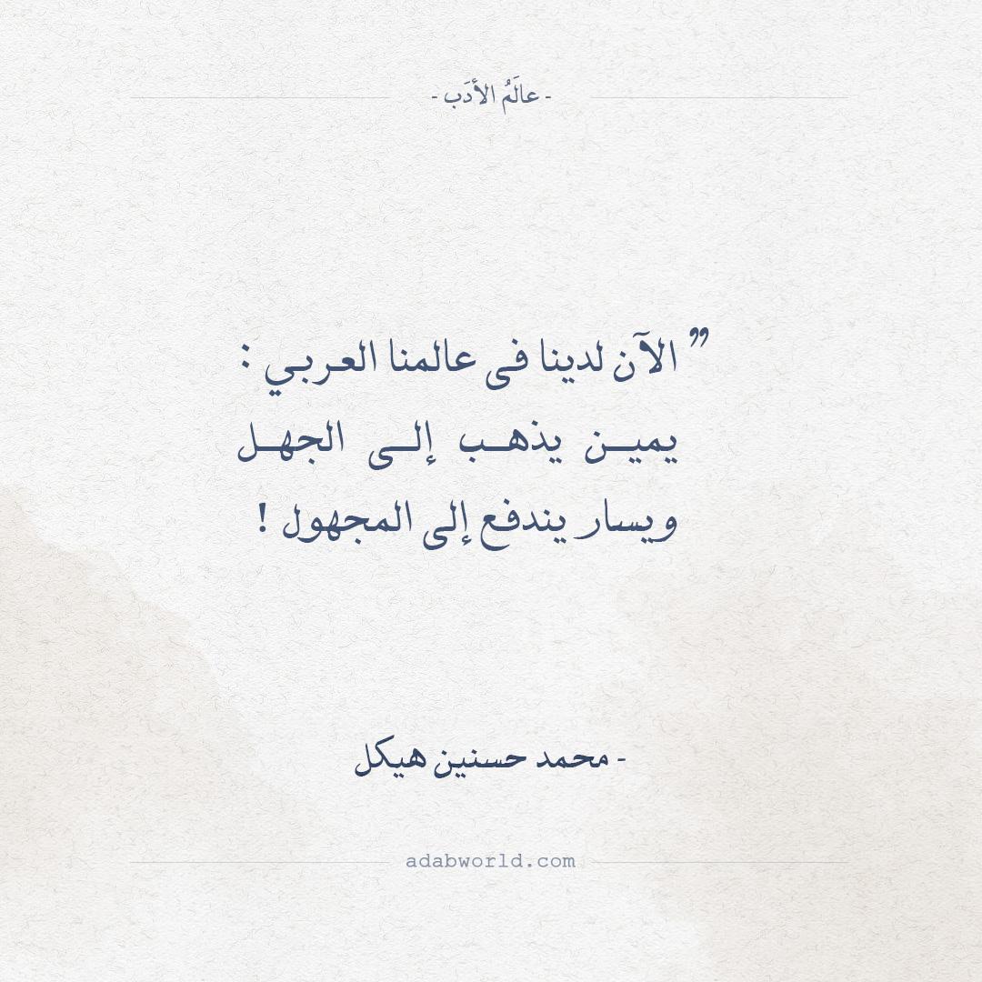 حكم واقوال محمد حسنين هيكل - الآن لدينا في عالمنا العربي