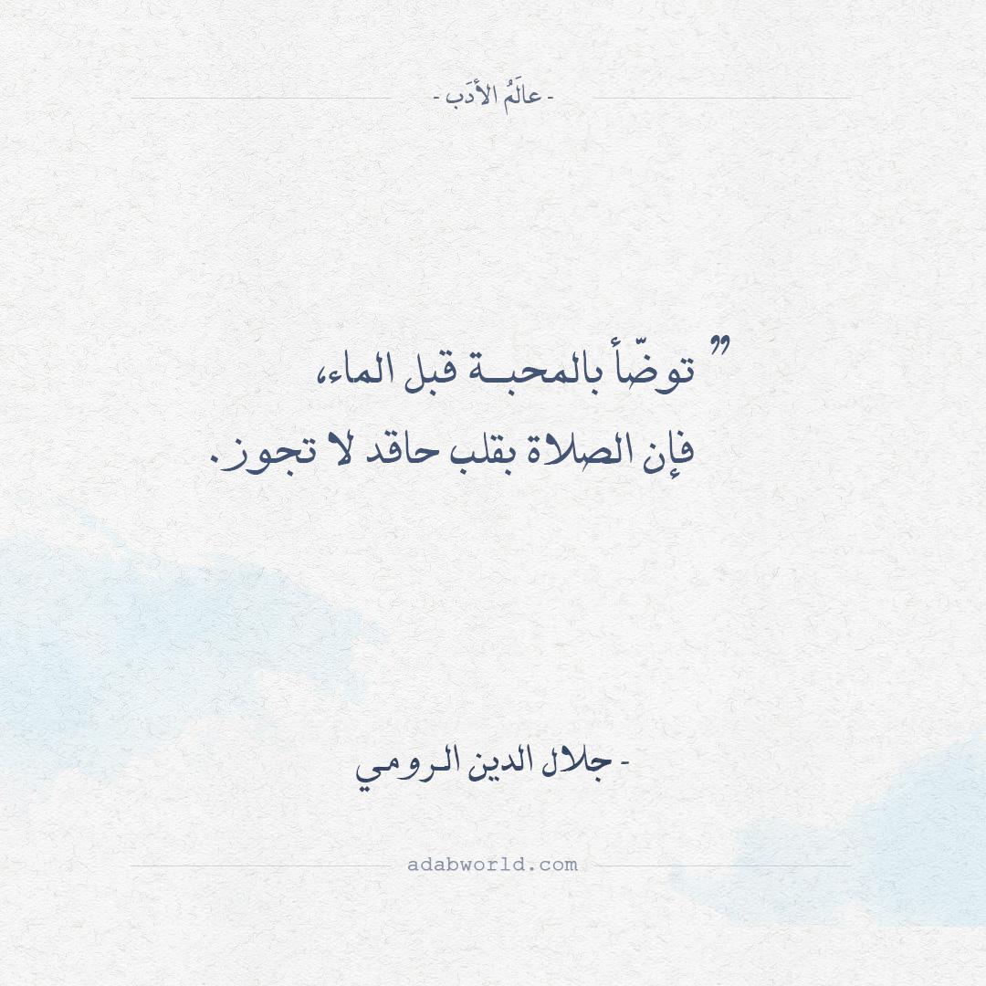 كلمات جلال الدين الرومى Adab-world-90