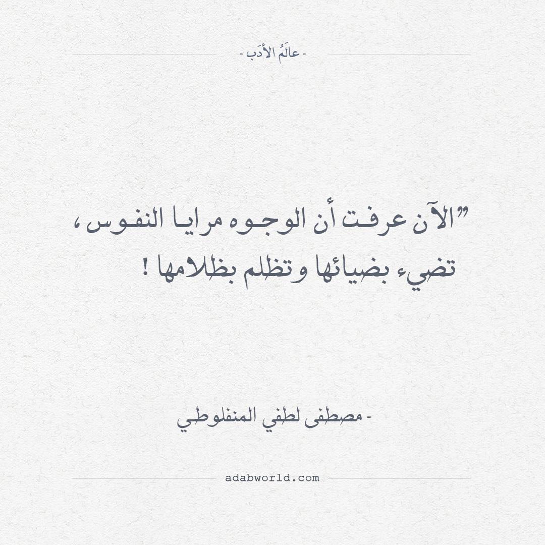 مرايا النفوس من اقتباسات المنفلوطي
