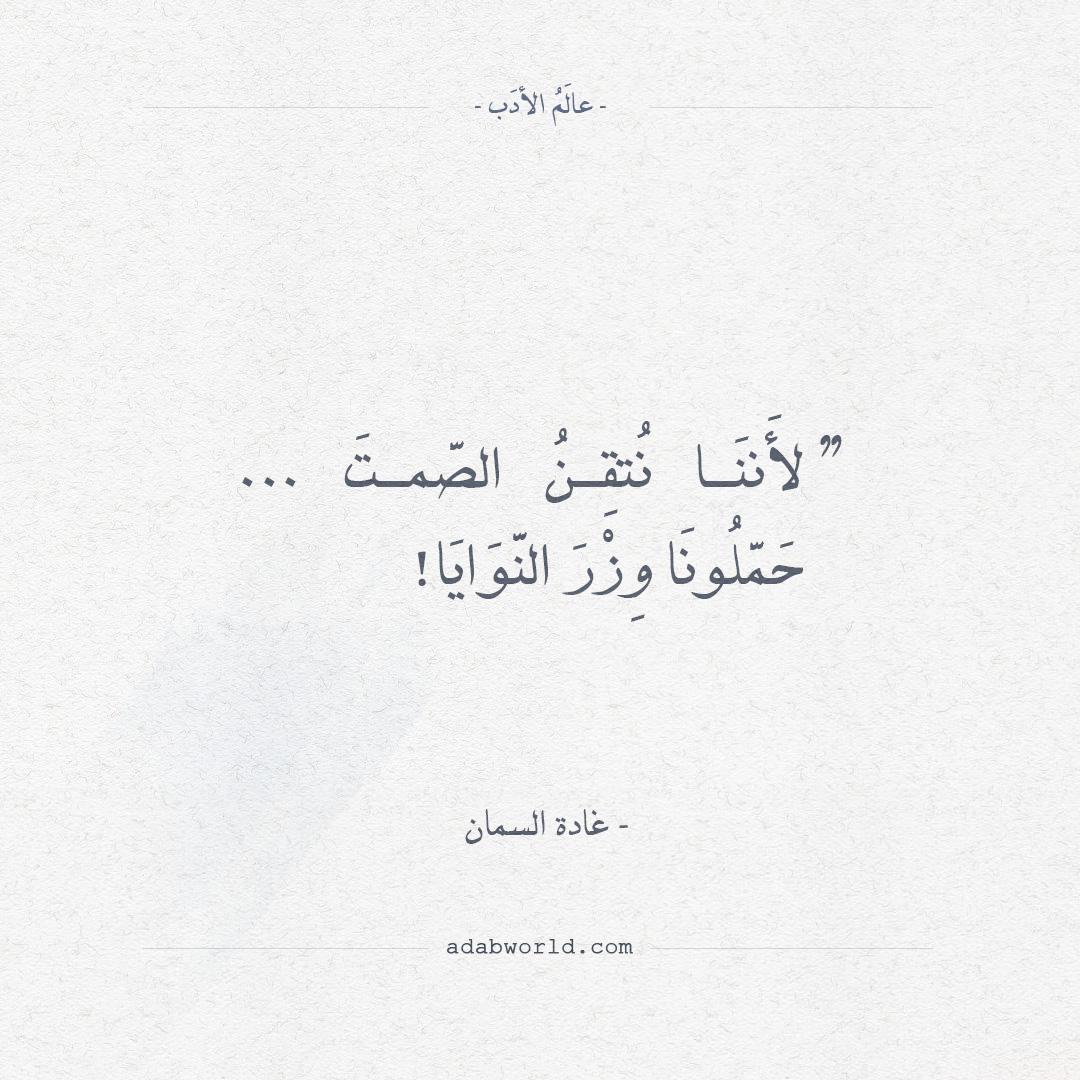اقتباسات رائعة لغادة السمان