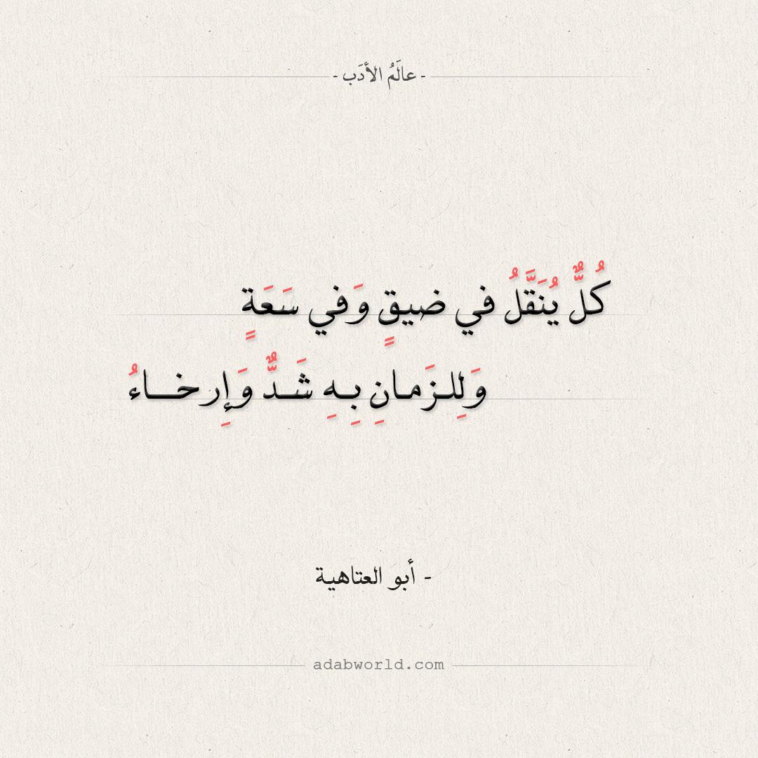 كل ينقل في ضيق وفي سعة - أبو العتاهية