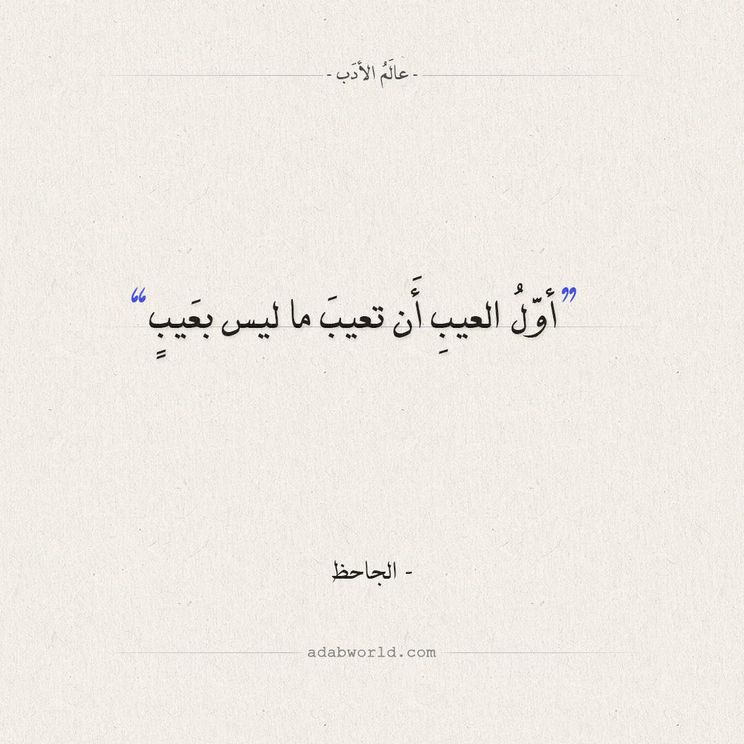 اقتباسات الجاحظ - أول العيب
