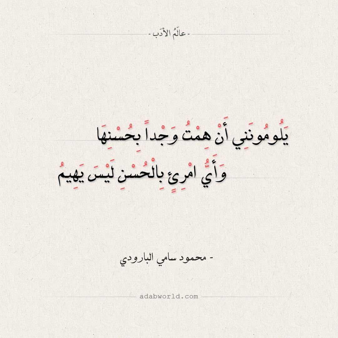 يلومونني ان همت وجدا بحسنها - محمود سامي البارودي