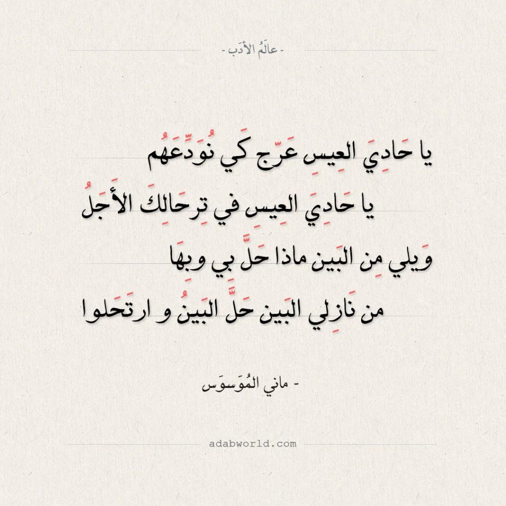 من اجمل القصائد المغناه لصباح فخري - ماني المُوَسوَس