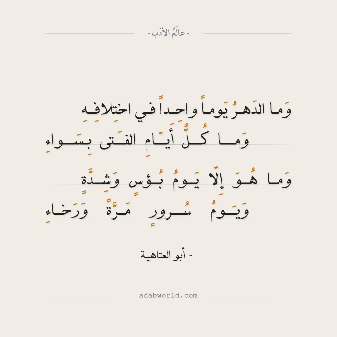 قصيدة رائعة من حكم أبو العتاهية