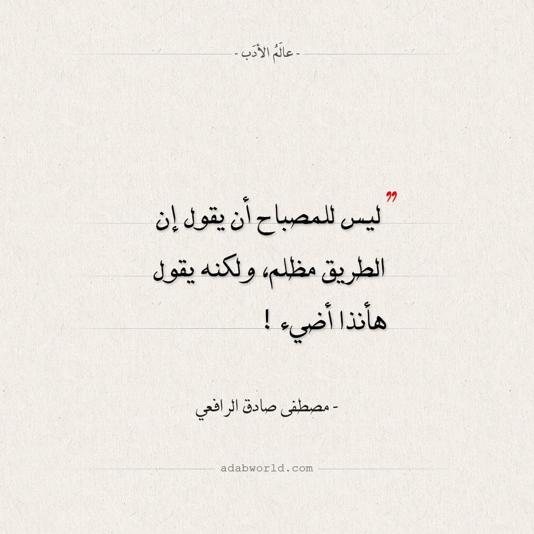 الطريق مظلم - من اجمل اقوال مصطفى صادق الرافعي