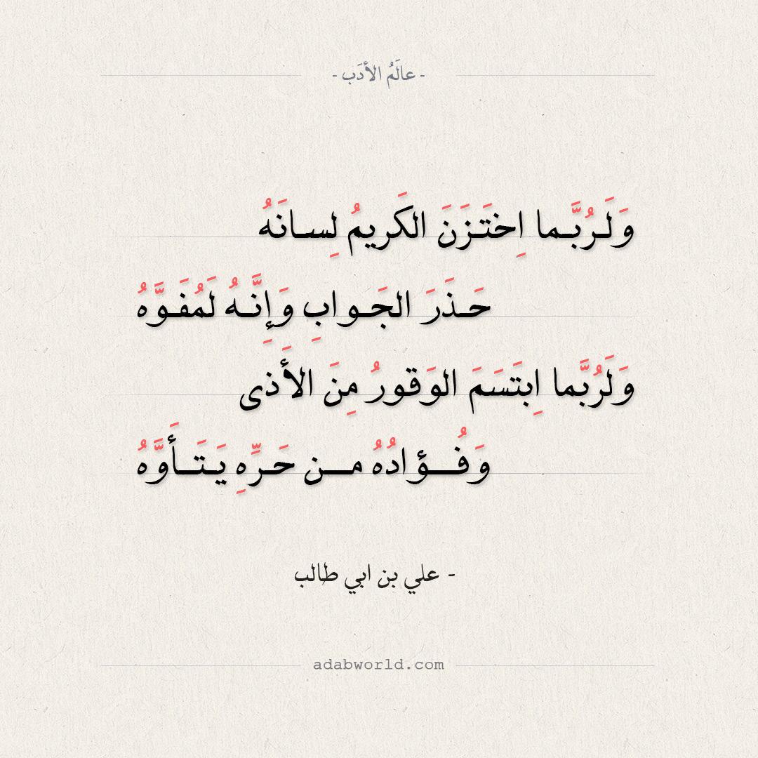 من اجمل اقوال علي بن ابي طالب