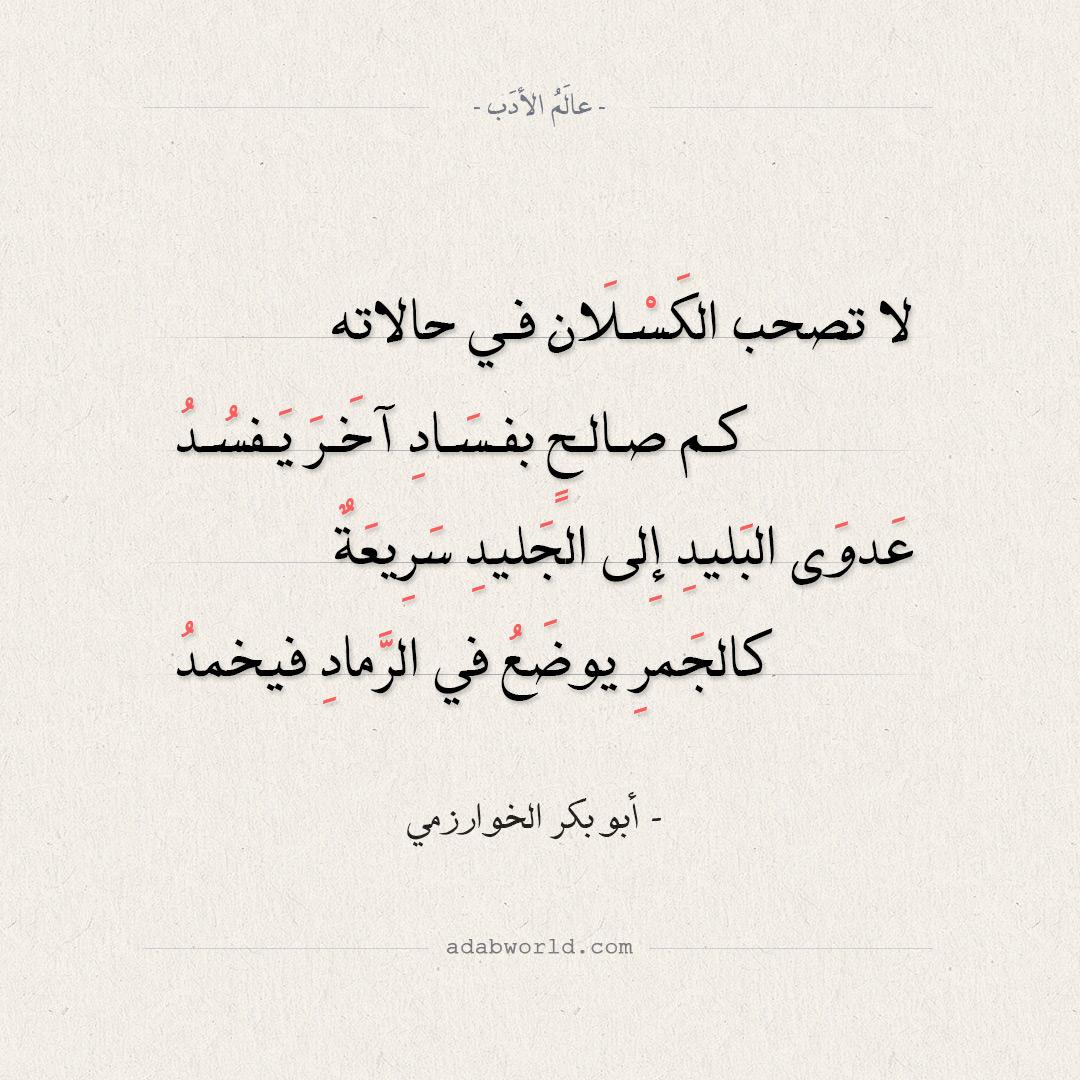 شعر أبو بكر الخوارزمي - لا تصحب الكسلان