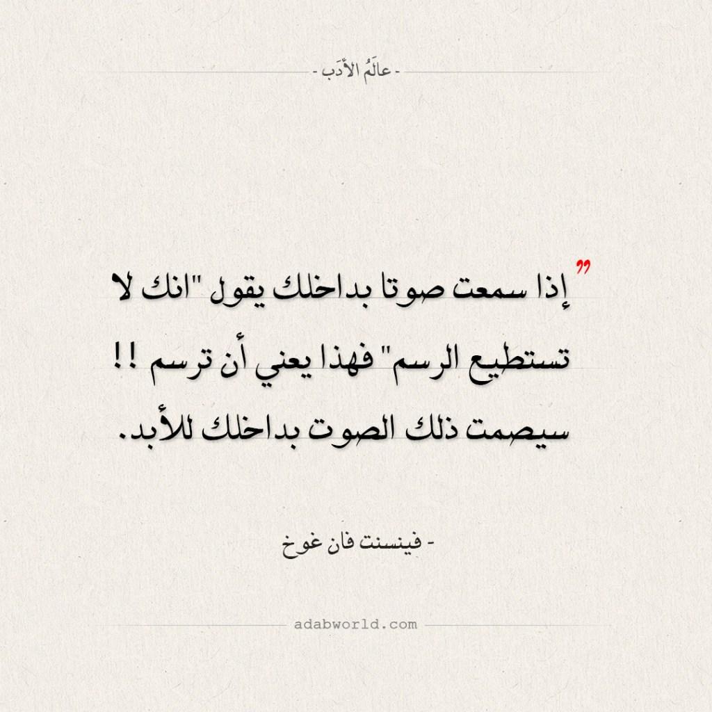 حكم ومواعظ جميلة لفان غوخ