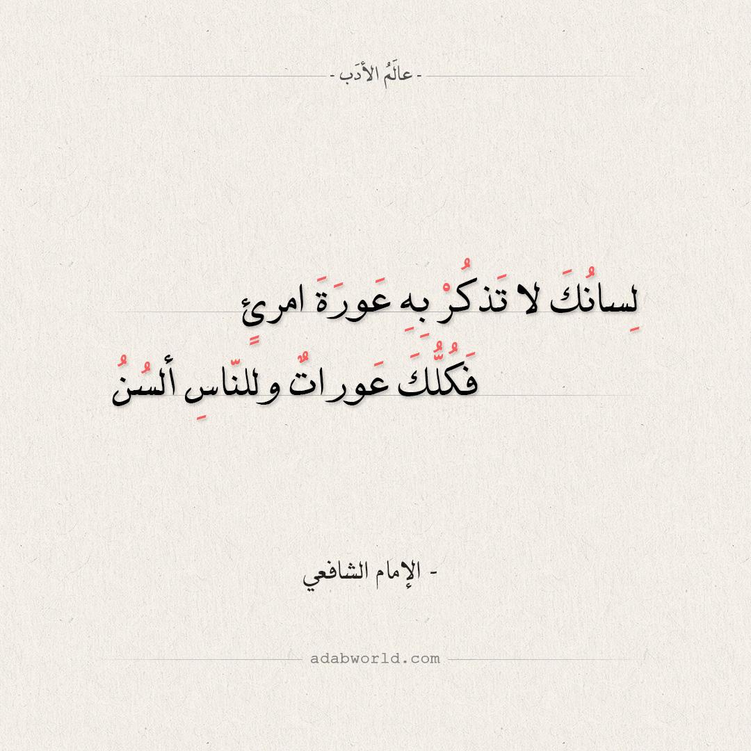 لسانك لا تذكر به عورة امرئ - الإمام الشافعي
