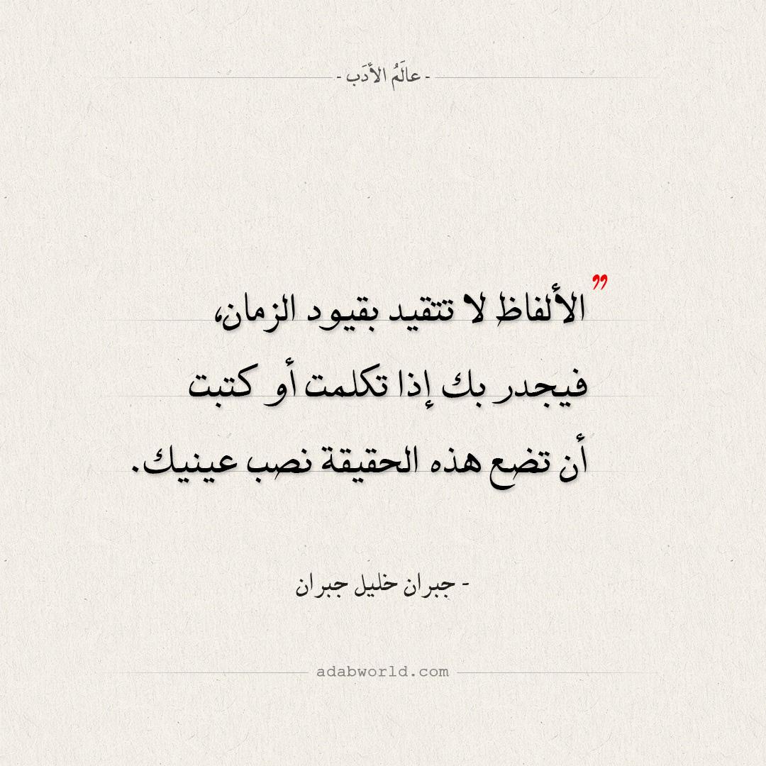 اقتباسات جبران خليل جبران - قيود الزمان