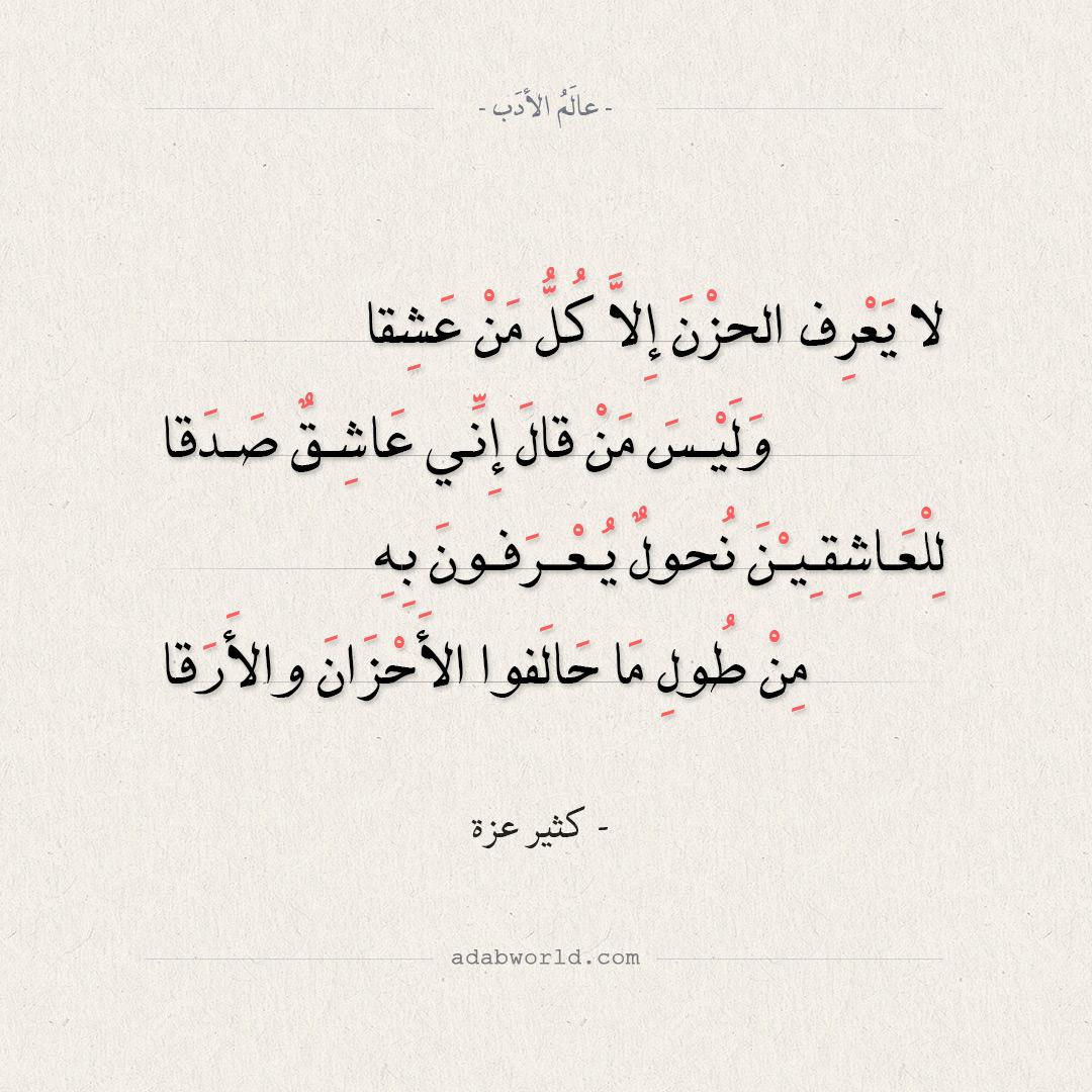 شعر كثير عزة - لا يعرف الحزن إلا كل من عشقا