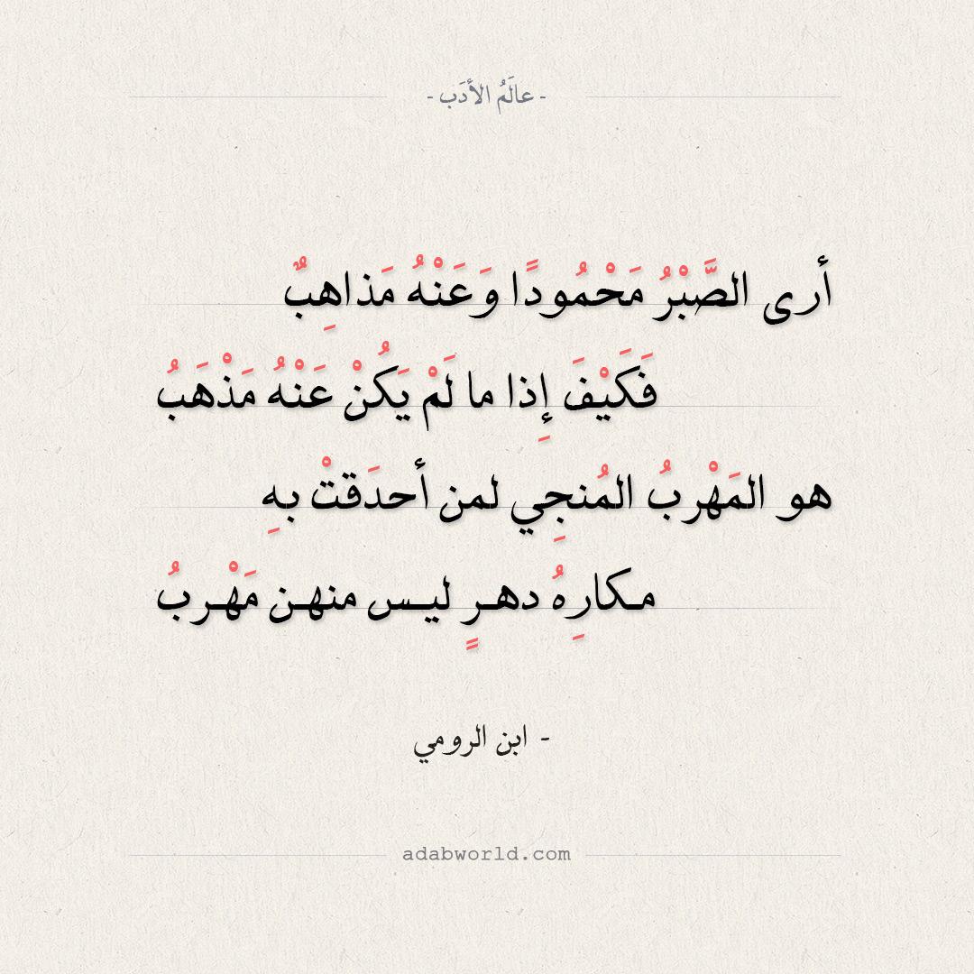 شعر ابن الرومي - أرى الصبر محمودا وعنه مذاهب