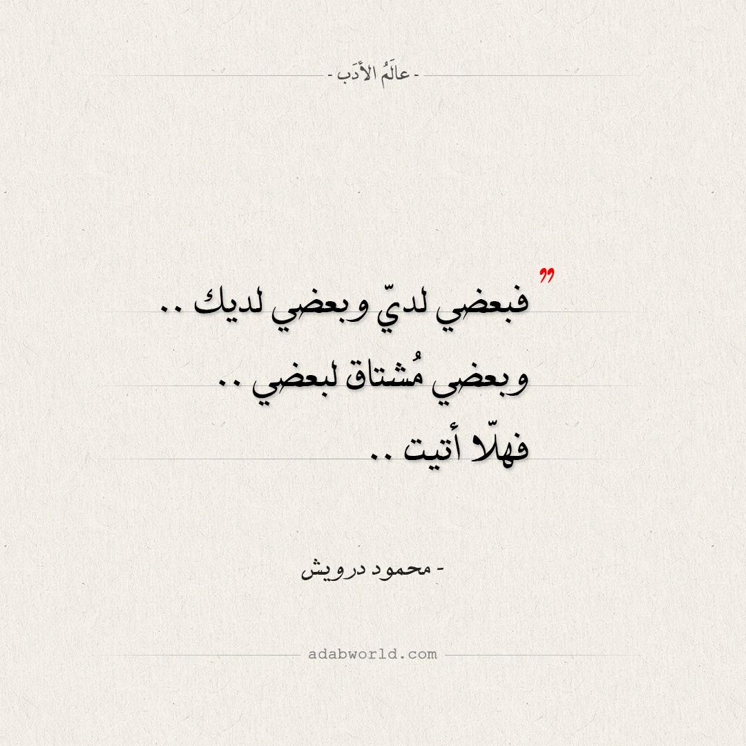 فهلّا أتيت ؟ - محمود درويش