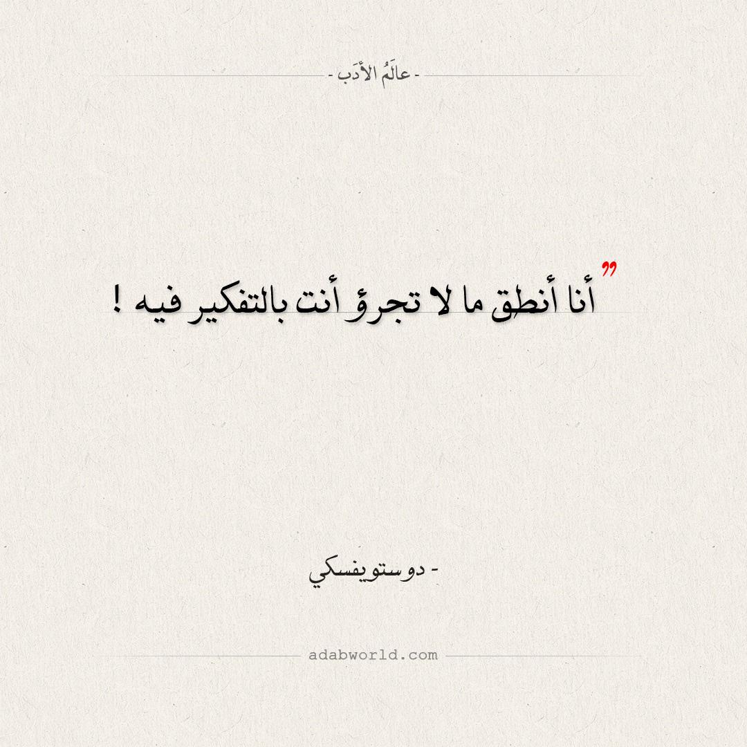 اقتباس لـ دوستويفسكي عن الجرأة