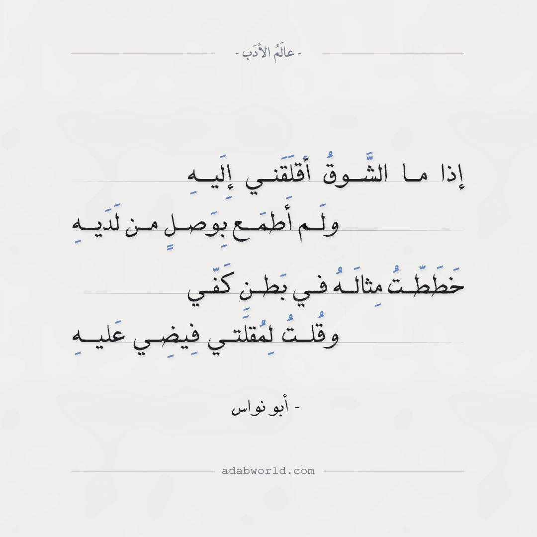 شعر أبو نواس - إذا ما الشوق أقلقني إِليه
