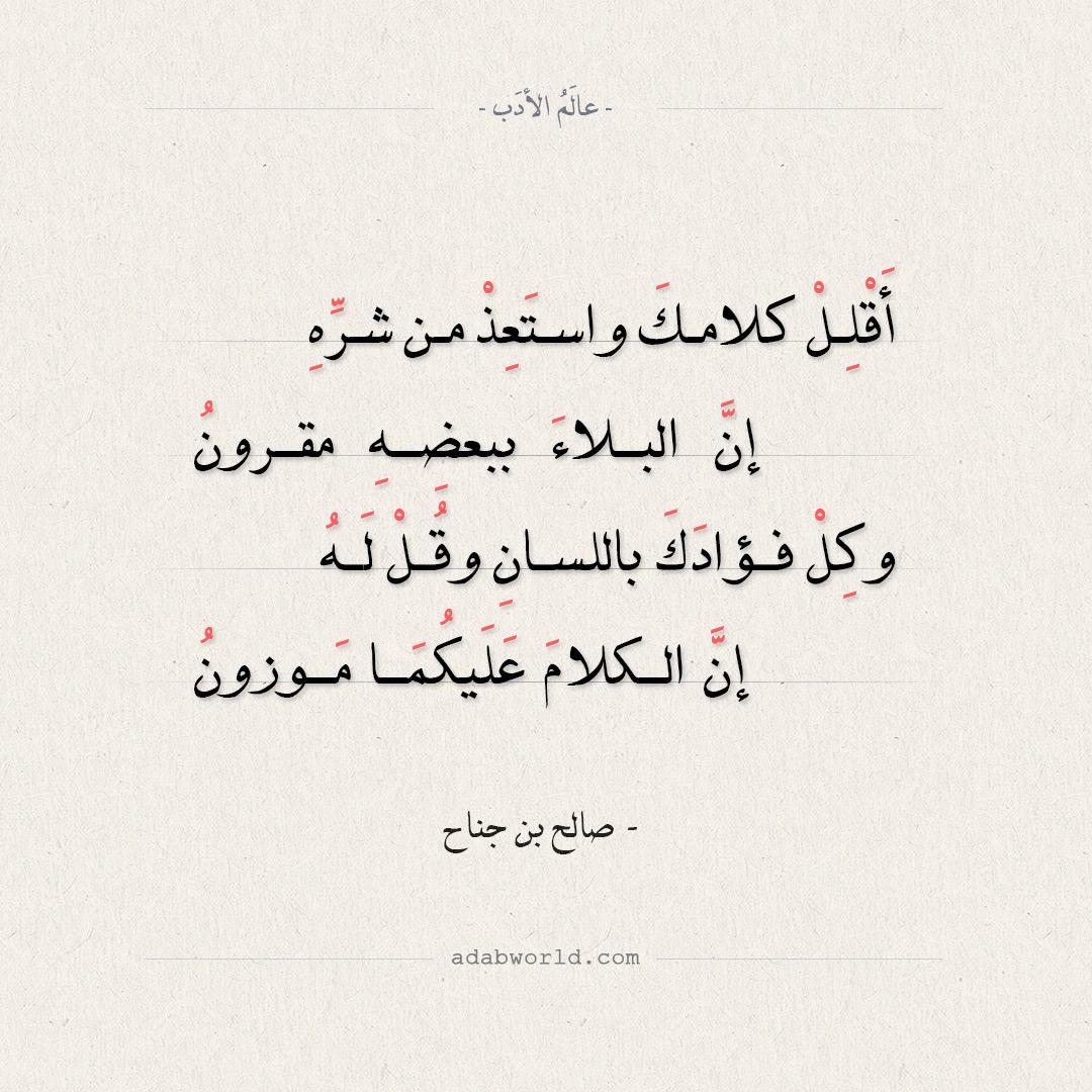 شعر صالح بن جناح - أقلل كلامك واستعذ من شره