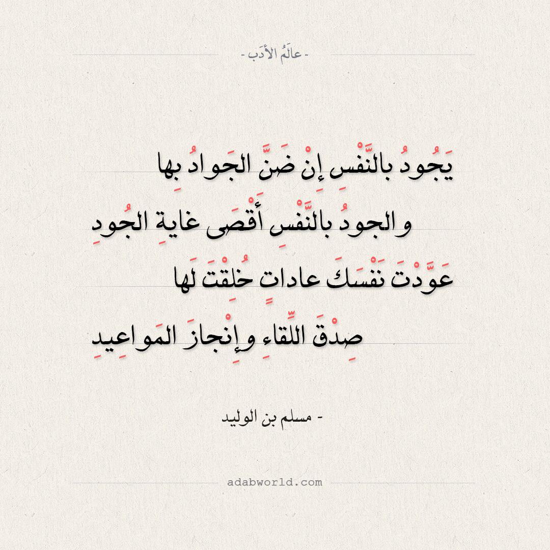 شعر مسلم بن الوليد - يجود بالنفس إن ضن الجواد بها