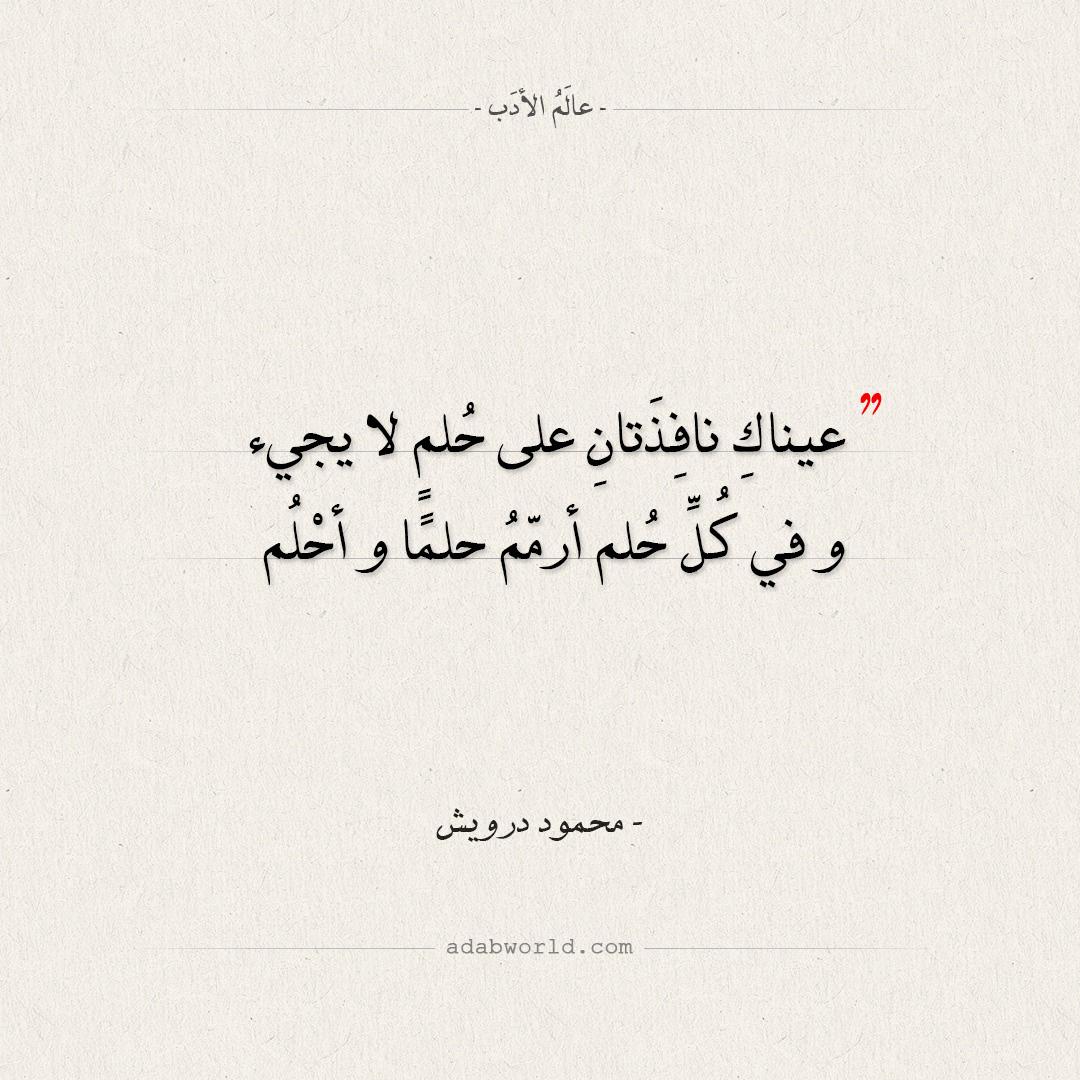 عيناك نافذتان على حلم لا يجيء - محمود درويش
