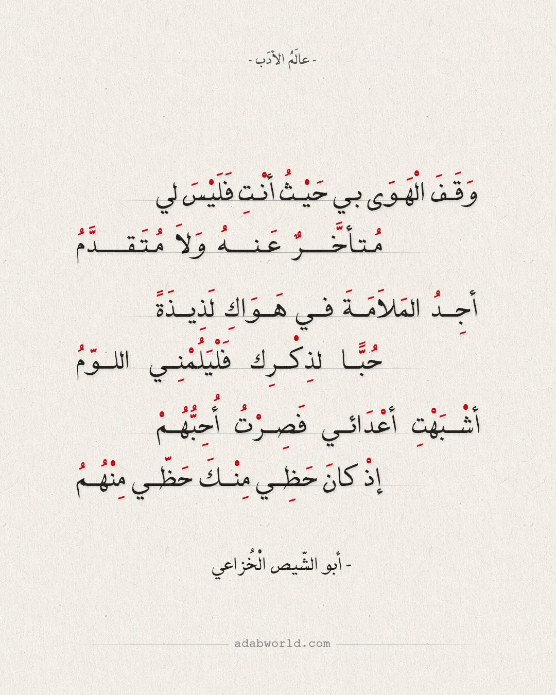 شعر أبو الشيص - وقف الهوى بي حيث أنت فليس لي