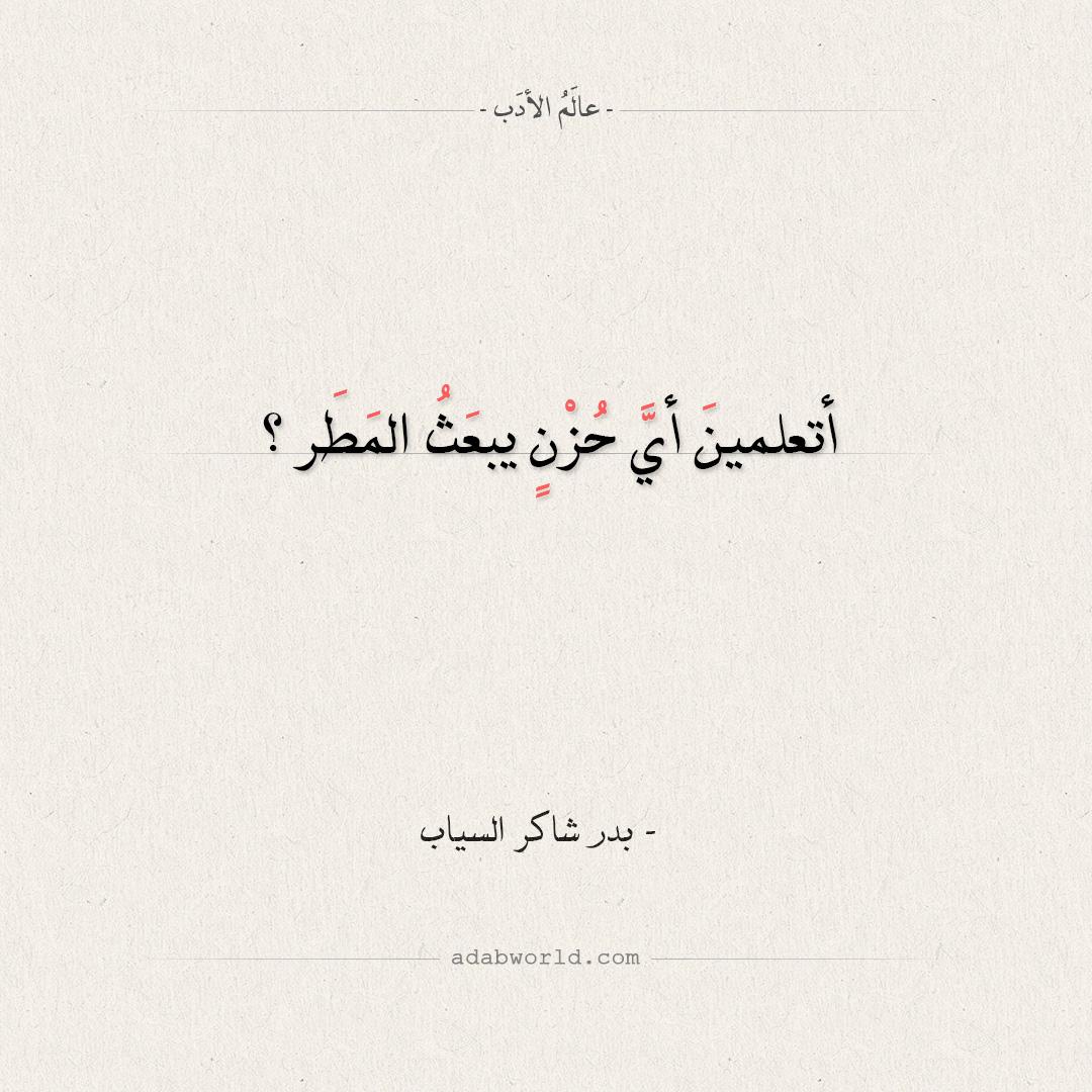أتعلمين ..أي حزن يبعث المطر - بدر شاكر السياب