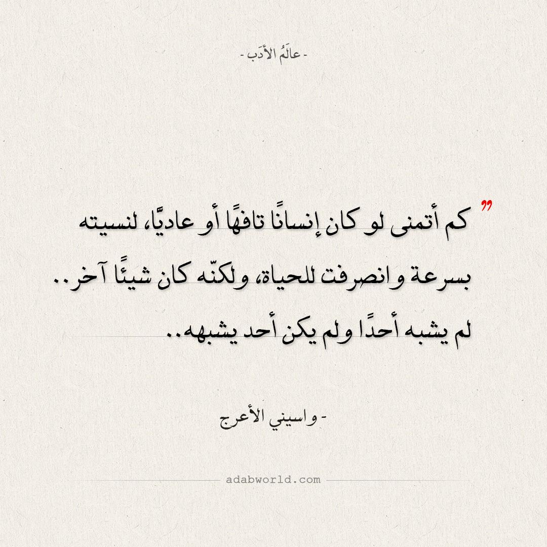 اقتباسات واسيني الأعرج - كم أتمنى لو كان إنسانا تافها أو عادي