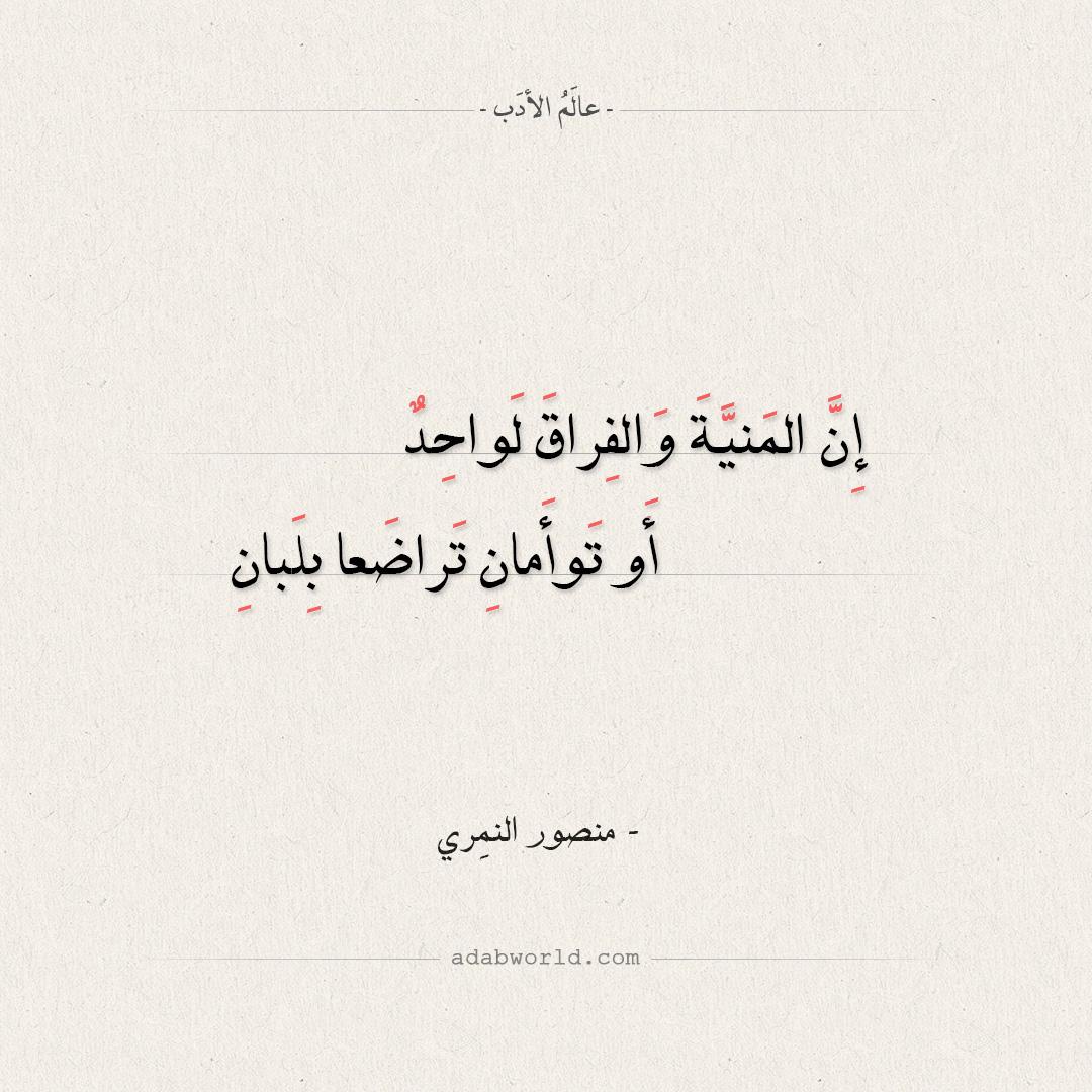 شعر منصور النمري - إن المنية والفراق لواحد