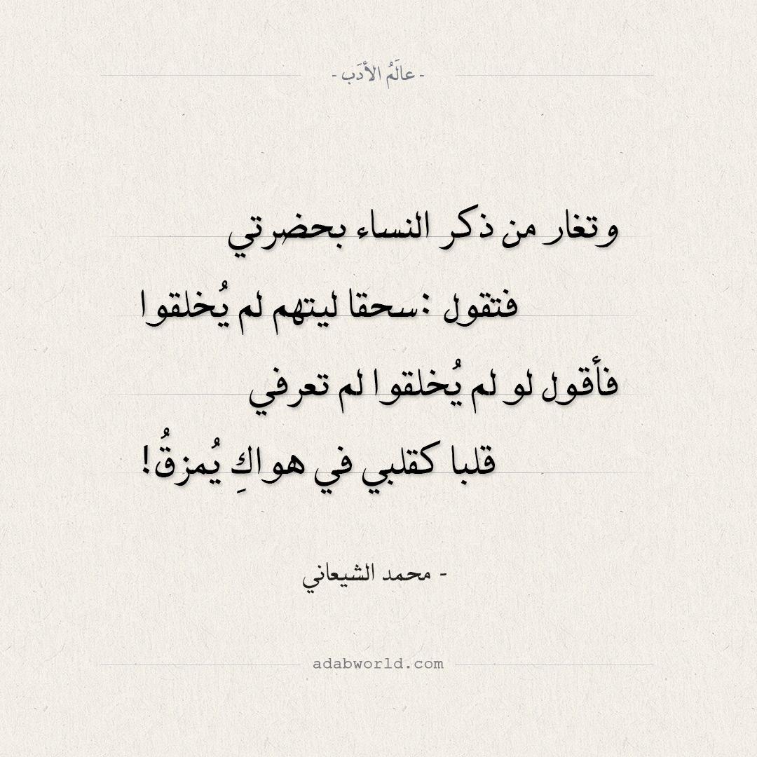 شعر محمد الشيعاني - وتغار من ذكر النساء بحضرتي