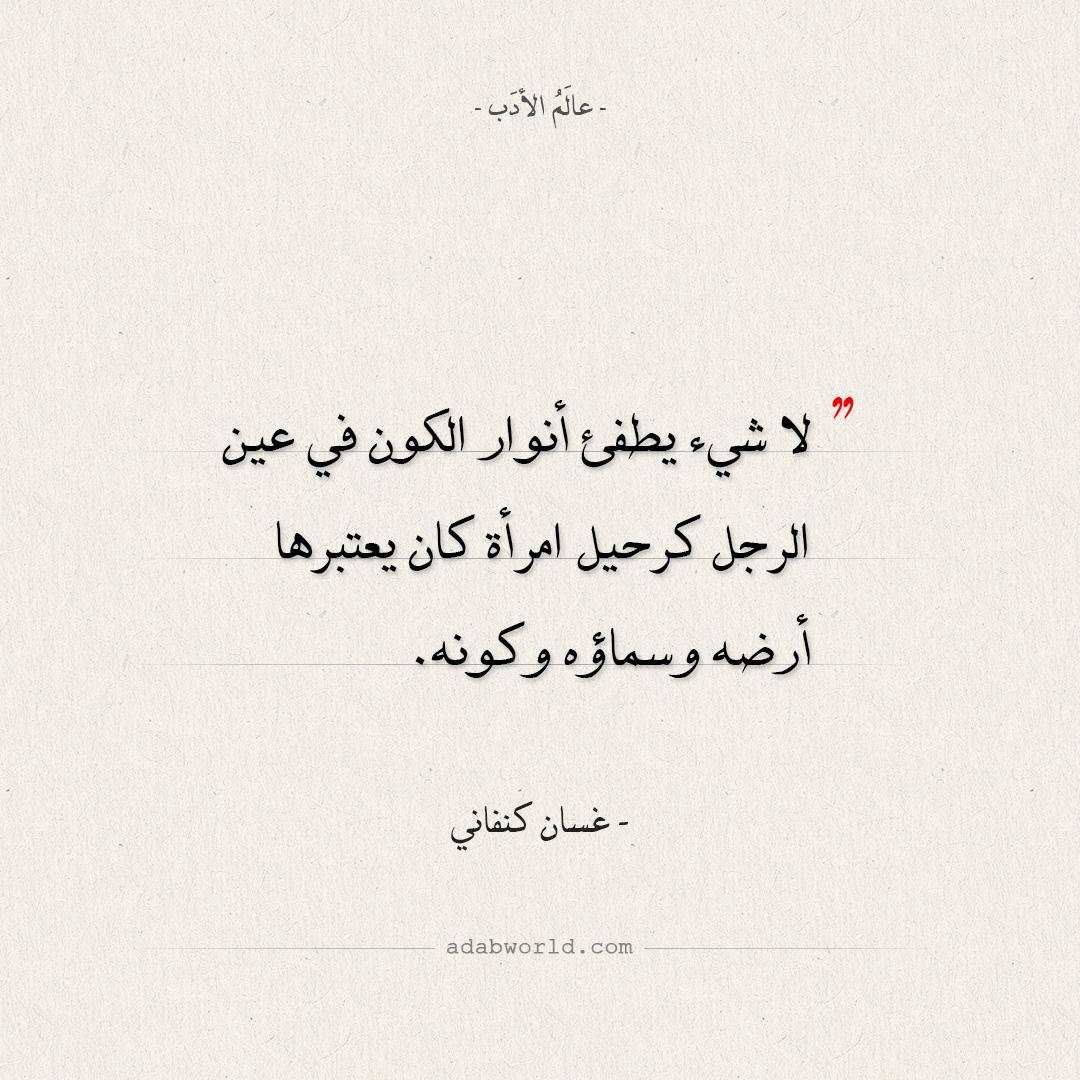اقتباسات غسان كنفاني - لا شيء يطفئ أنوار الكون